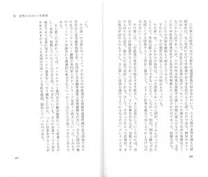 146,147ページ